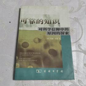 《可靠的知识:对科学信仰中的原因的探索》