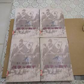 战争与和平【1-4、四册全】(外品如图,内页干净,图书馆的藏书贴粘在书脊上了,9品以上品好)