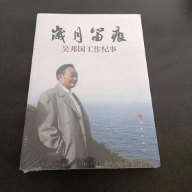 岁月留痕:吴邦国工作纪事(平)