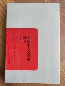 中国中古文学史讲义*