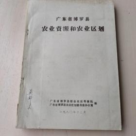 广东省博罗县农业资源和农业区划