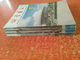 科学普及15册合售:1976年第2.10.11.12期、1977年第1~11期