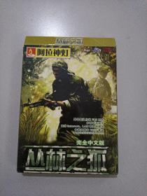 阿拉神灯系列软件 (0171)丛林之狐 2CD+手册(完全中文版)