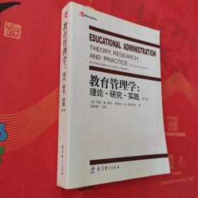 教育管理学:理论.研究.实践