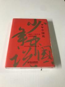 少年中国说:我读《习近平谈治国理政》(全新有塑封)