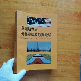 美国油气田分布规律和勘探经验(内页干净)