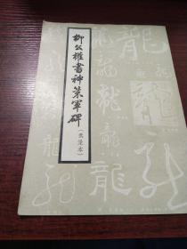 柳公权书神策军碑(选录本)
