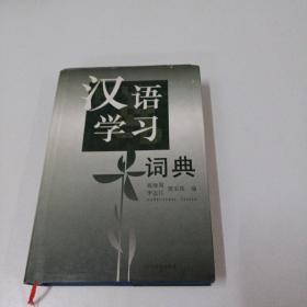 汉语学习辞典