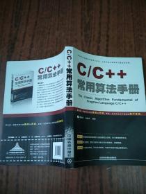 C/C++常用算法手册   原版内页全新
