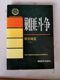 剿匪斗争【华东地区】下册