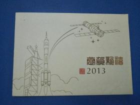 中囯航天科技集团公司贺卡(带一枚航天邮票)