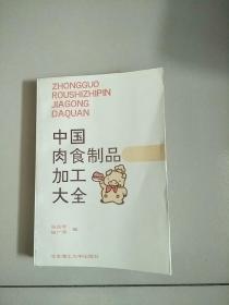 中国肉食制品加工大全 库存书 参看图片 原版书 1版1印