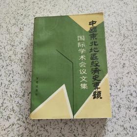 中国东北地区经济史专题国际学术会议文集