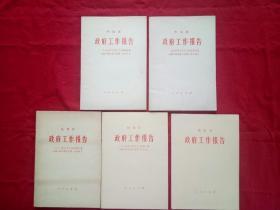 《政府工作报告》五册 合售  周恩来  华国锋  人民出版社出版