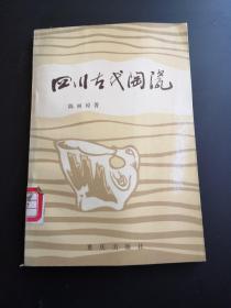 四川古代陶瓷(馆藏书)发行量少