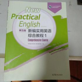 新编实用英语(第五版)综合教程1