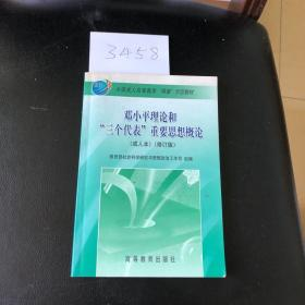 """邓小平理论和 """"三个代表""""重要思想概论。"""