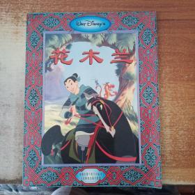 迪士尼经典故事丛书:花木兰