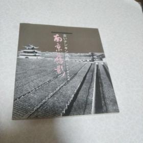 南京旧影(1993年中英日三语版本)