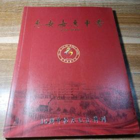 惠安嘉惠中学15周年校庆纪念特刊 1997---2012