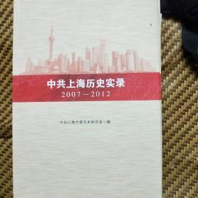 中共上海历史实录(2007-2012)