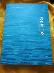 青岛考古(二)