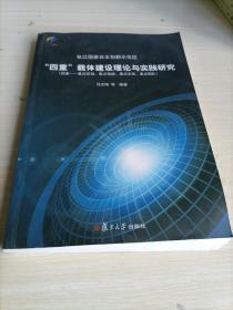 张江国家自主创新示范区 四重 载体建设理论与实践研究