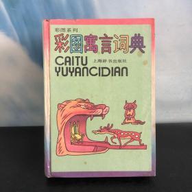 彩色寓言词典