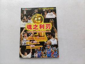 2004-05赛季NBA总决赛画册  无赠品