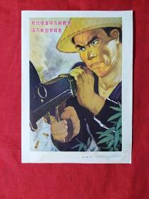 把仇恨集中在枪膛里消灭美国侵略者(32开宣传画,1966年1版1印)