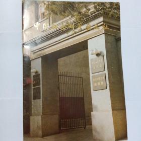 中國社會科學出版社宣傳冊