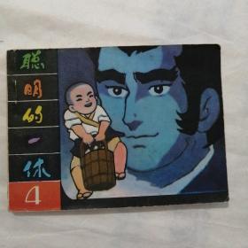 聪明的一休 (4) 黑龙江美术版