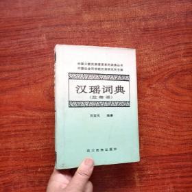 中国少数民族语言系列词典丛书 《汉瑶词典(拉珈语) 》精装