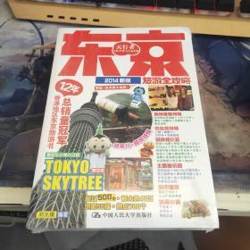 东京旅游全攻略(2014新版)