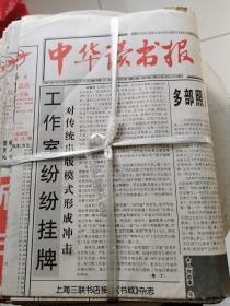 中华读书报 1998年全年(个人收藏!~)