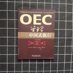 OEC管理:中国式执行(正版现货)内页干净