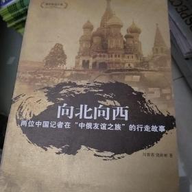 """向北向西:两位中国记者在""""中俄友谊之旅""""的行走故事"""