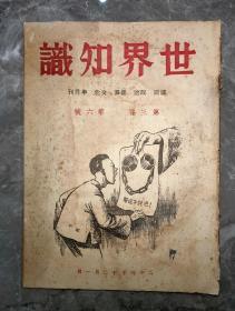 世界知识 第三卷 第六号 民国24年印