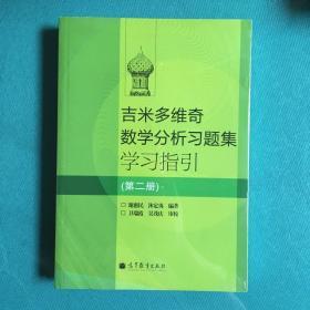 吉米多维奇数学分析习题集学习指引(第2册)(塑封全新)