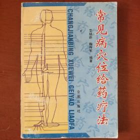 《常见病穴位给药疗法》艾炳蔚 编 金盾出版社 私藏 书品如图.