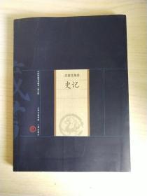 史著选集卷:史记(修订版)