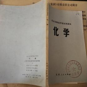 北京市师范学校试用课本 化学
