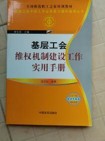 最新工会干部工作业务能力提升指导丛书:基层工会维权机制建设工作实用手册