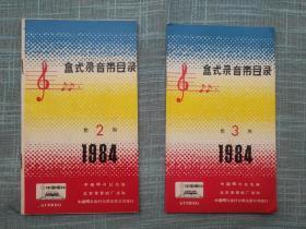 盒式录音带目录1984-2、3二册合售