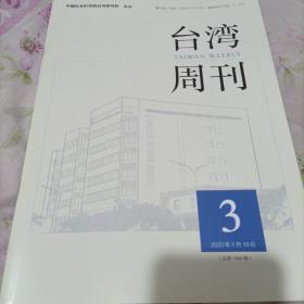 台湾周刊 2020年第3期 总第1360期