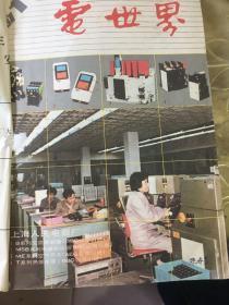 电世界 1987 1-6