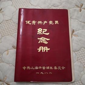 优秀共产党员纪念册 (笔记本)中共上海市黄浦区委员会