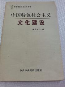 中国特色社会主义文化建设