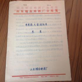 烟台果酒厂资料 白葡萄酒质量标准