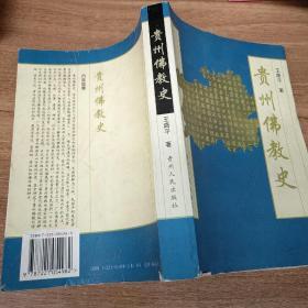 贵州佛教史